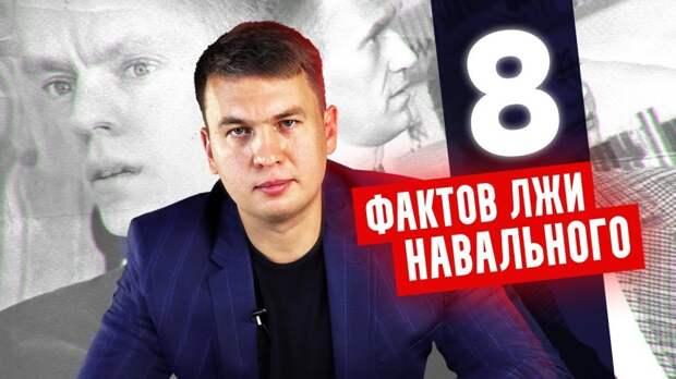 Как Навальный соврал Дудю  // Разбор по фактам