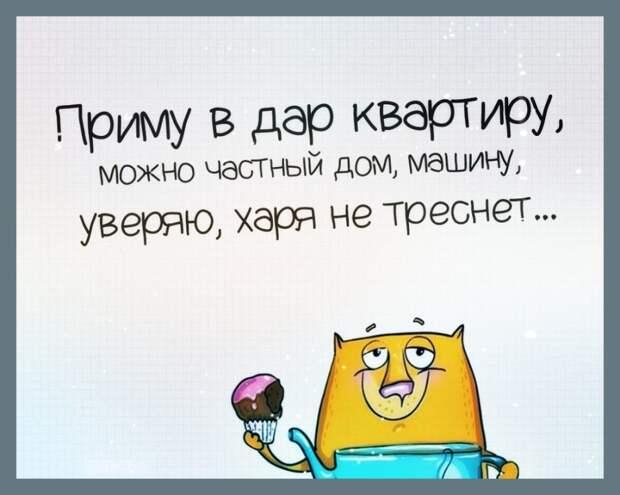 Хозяйке на заметку... Улыбнемся))
