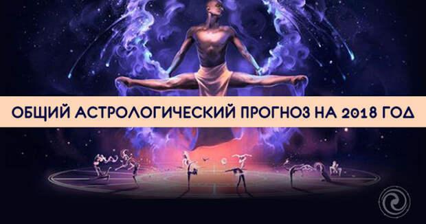 ОБЩИЙ АСТРОЛОГИЧЕСКИЙ ПРОГНОЗ НА 2018 ГОД