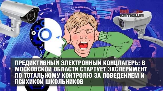 Предиктивный электронный концлагерь: в Московской области стартует эксперимент по тотальному контролю за поведением и психикой школьников