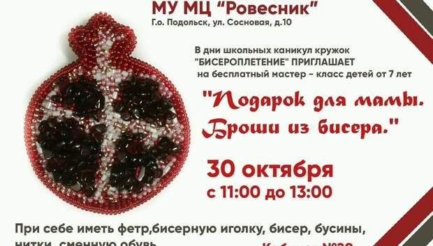 Во вторник в Подольске проведут мастер‑класс по созданию брошей из бисера