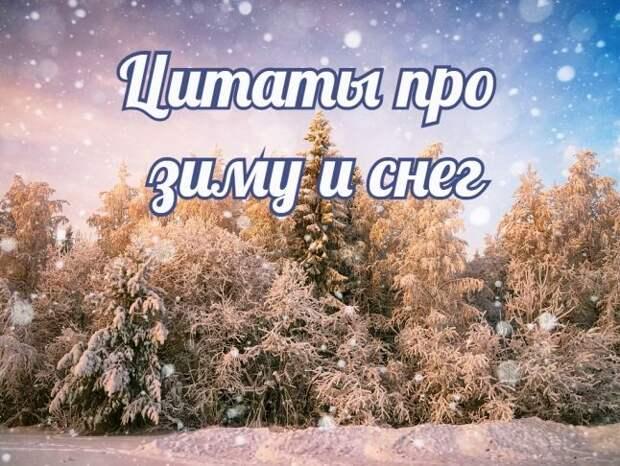 Зима и снег в цитатах