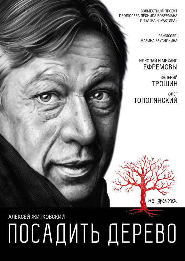 Михаил Ефремов вместе с сыном сыграют в новом спектакле Марины Брусникиной