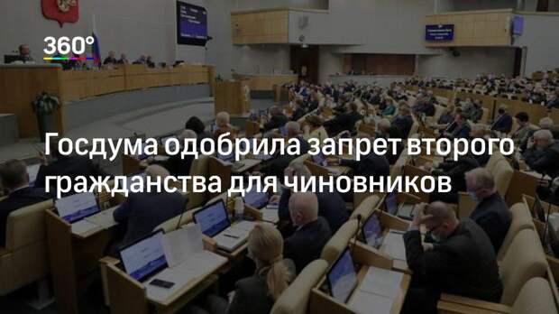 Госдума одобрила запрет второго гражданства для чиновников