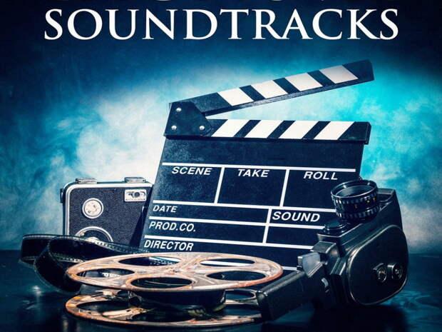 Музыка из кино для аудиофилов
