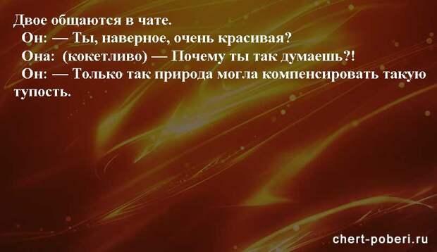 Самые смешные анекдоты ежедневная подборка chert-poberi-anekdoty-chert-poberi-anekdoty-51070412112020-19 картинка chert-poberi-anekdoty-51070412112020-19