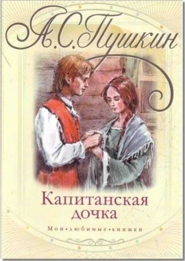 СМЕХОТЕРАПИЯ. Школьные шедевралки о жизни и творчестве Пушкина