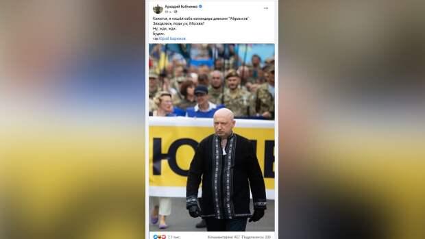 Бабченко нашел комдива, который въедет в Москву на американском танке