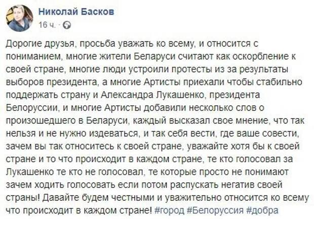 Басков опубликовал странный пост вподдержку Лукашенко