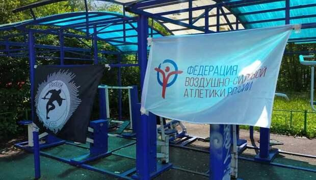 Турнир по воздушно‑силовой атлетике пройдет онлайн в Подольске с 8 по 15 июня