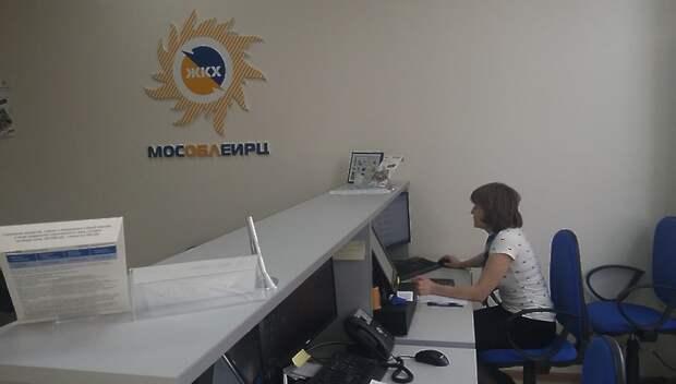 Около 80 организаций заключили договоры с МособлЕИРЦ на взыскание долгов за ЖКУ