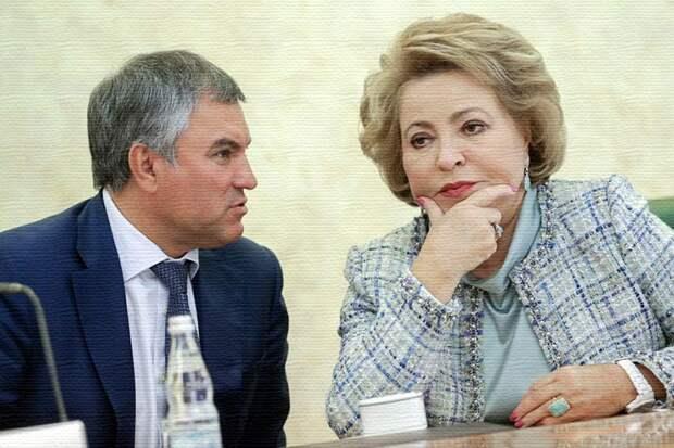 Володин и Матвиенко