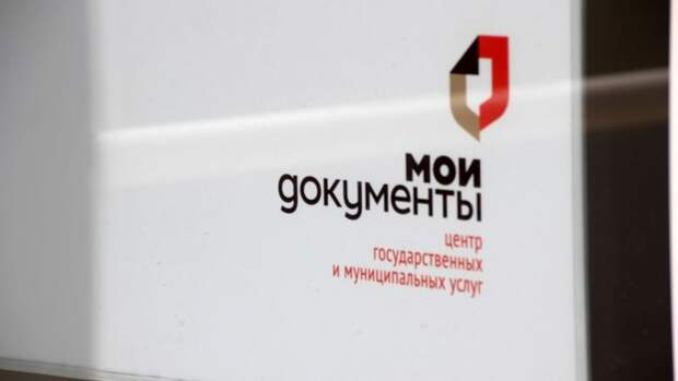 Тюменцев просят заранее записываться наприем вМФЦ