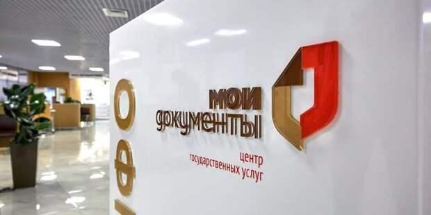 Один из центров госуслуг в СВАО закроется на ремонт