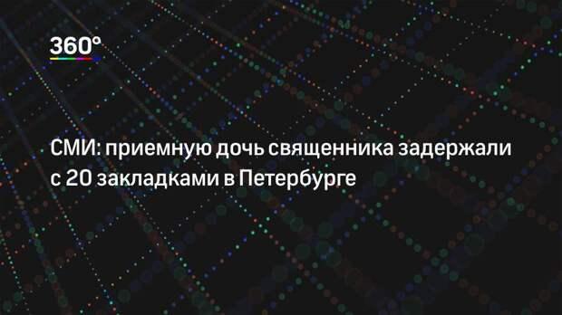СМИ: приемную дочь священника задержали с 20 закладками в Петербурге