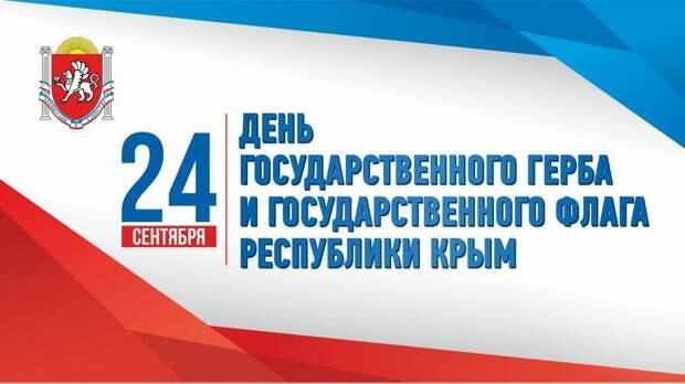 24 сентября - День Государственного герба и Государственного флага Республики Крым