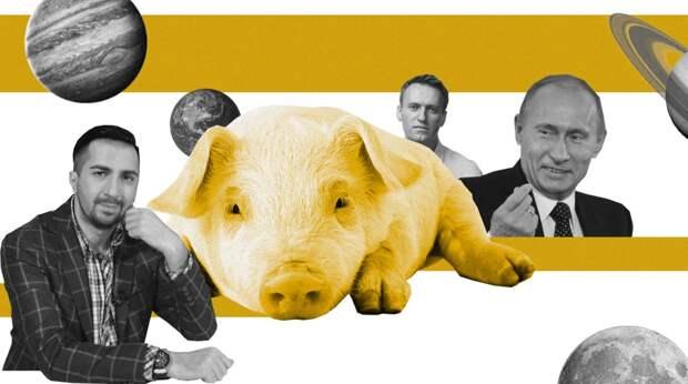 «Россию ждет год Желтой Депрессивной Свиньи»