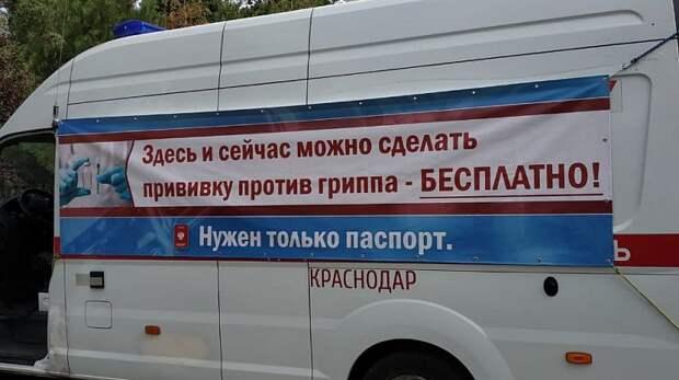 Куда перенесли мобильный пункт вакцинации с Главной площади в Краснодаре