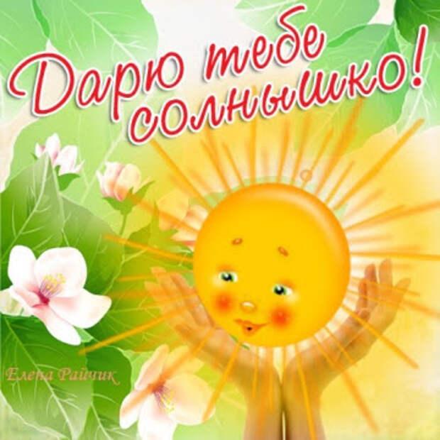 С днем солнца!