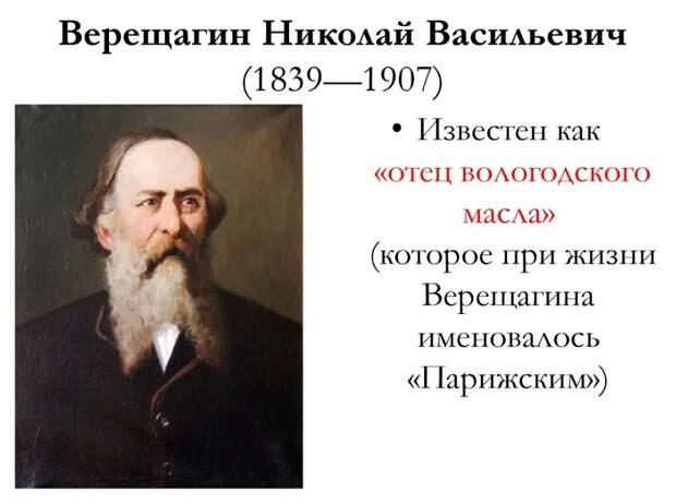 Череповец. Дом-музей Верещагиных
