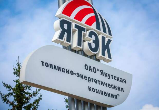 ЯТЭК получила 3 участка в Якутии с ресурсами - 359,1 млрд кубов газа и 64,2 млн тонн нефти