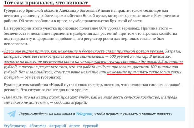 Коррупционеры Брянска продвигают иностранные удобрения среди сельхозпроизводителей 7