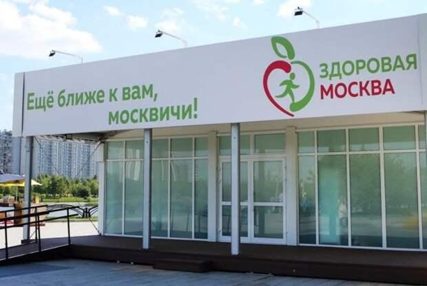 Павильон «Здоровая Москва» в Митине перешел на обычный режим работы