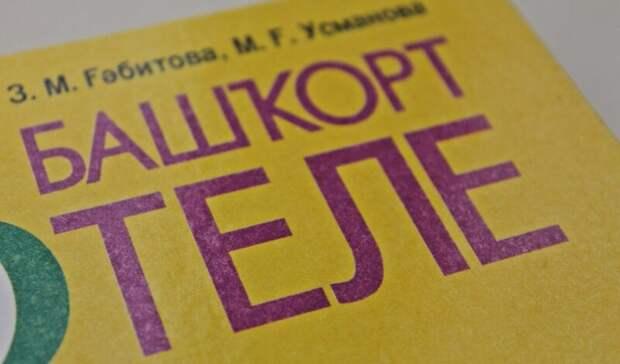 Родители пожаловались в генпрокуратуру на школы заставляющие учить башкирский язык