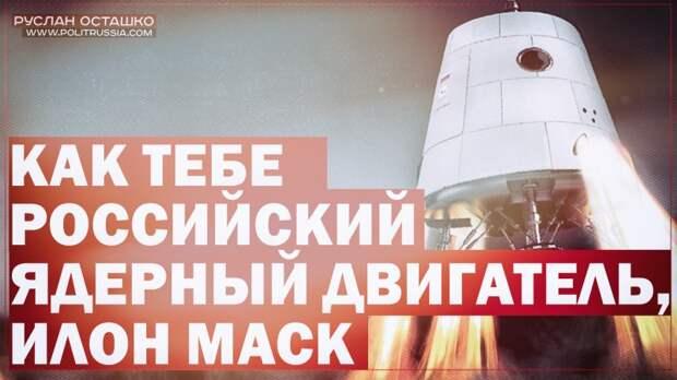 Как тебе российский ядерный двигатель, Илон Маск?