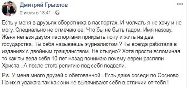 Пост Дмитрия Грызлова