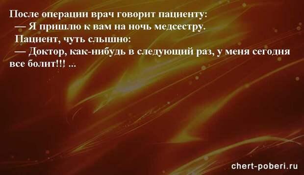 Самые смешные анекдоты ежедневная подборка chert-poberi-anekdoty-chert-poberi-anekdoty-20410521102020-5 картинка chert-poberi-anekdoty-20410521102020-5