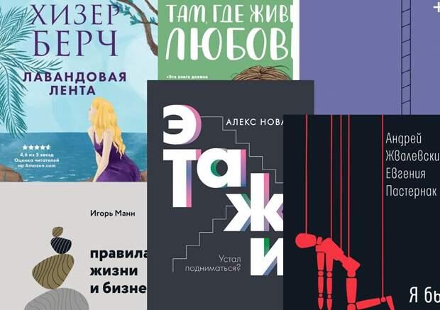 Прочтите это: 20 книжных новинок 2020 года