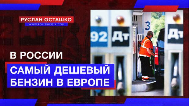 Россия оказалась на втором месте по дешевизне бензина в Европе