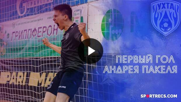 Первый гол Андрея Пакеля в Париматч-Суперлиге