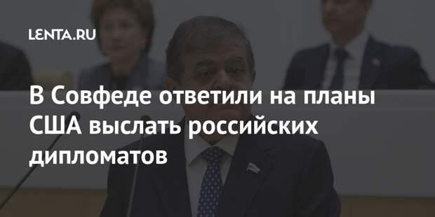 В Совфеде ответили на планы США выслать российских дипломатов