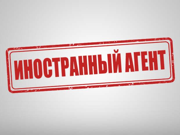 Против «закона об иноагентах» выступают его злостные нарушители