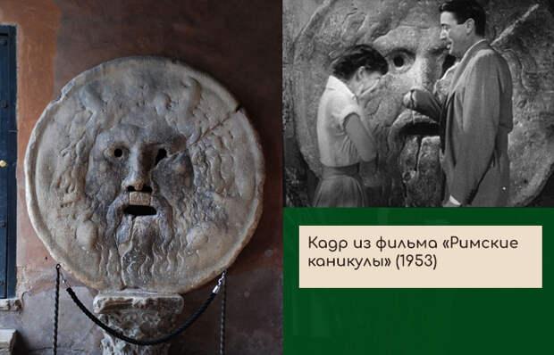 """Скульптура """"Уста истины"""