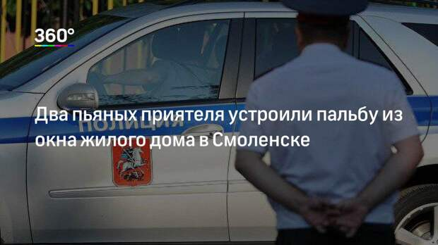 Два пьяных приятеля устроили пальбу из окна жилого дома в Смоленске