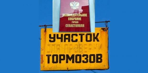 Депутатский тормоз Севастополя