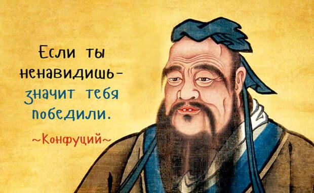 Простые и понятные истины Конфуция