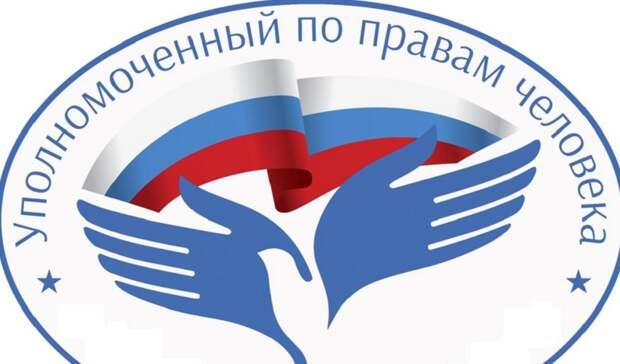 В Оренбургской области назначат нового Уполномоченного по правам человека