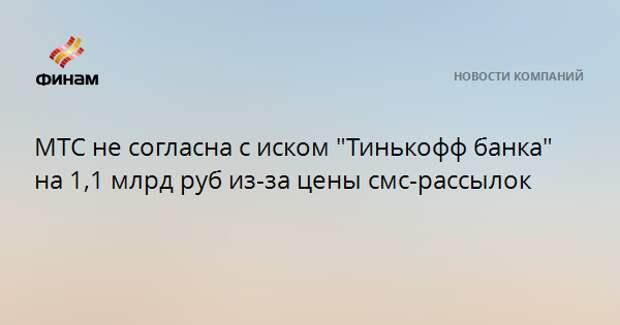"""МТС не согласна с иском """"Тинькофф банка"""" на 1,1 млрд руб из-за цены смс-рассылок"""