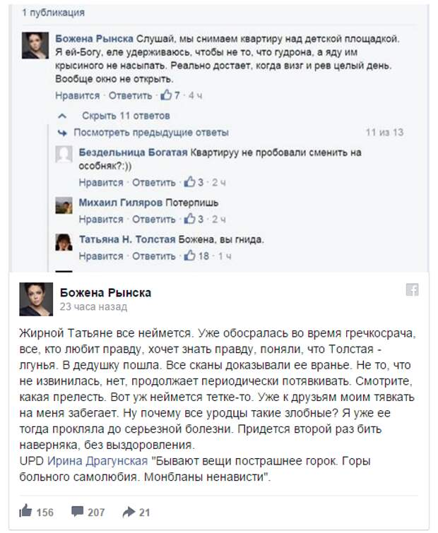Рынска намерена проклясть Толстую, возмущенную ее словами про отравление детей