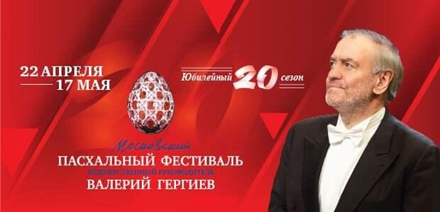 XХ Московский Пасхальный фестиваль