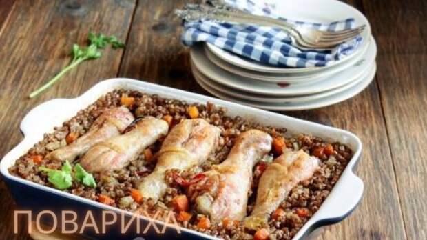 Ужин за 100 рублей!! Куриные ножки с гречкой в духовке