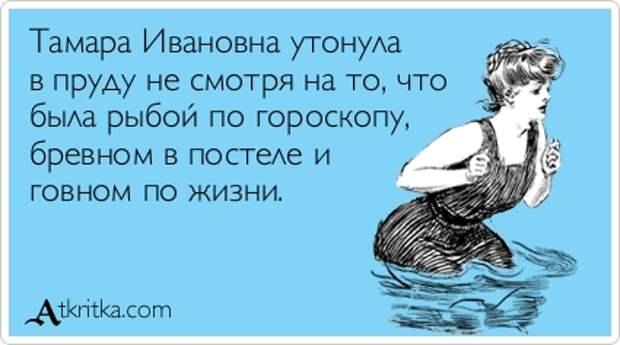 """1.  ...""""пропагандесса Содома и Гоморры Улицкая...  (2,3) 4. Гадина / О типа, русской литературе!"""
