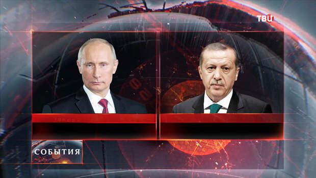Итоги разговора Владимира Путина и Эрдогана