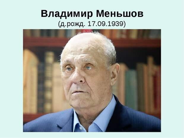"""Владимир Меньшов: """"По всем наследственным признакам я должен был дожить до 60"""""""
