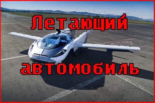AirCar - летающий автомобиль из Словакии