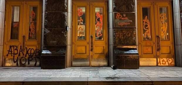 Нацисты разгромили и подожгли Офис Зеленского